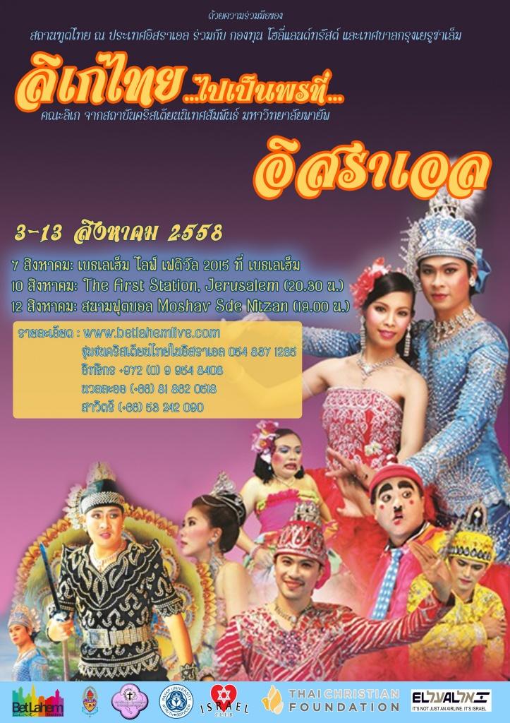 POSTER_THAI (2)