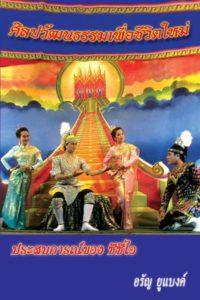 Dance-Drama before the Throne (Thai)