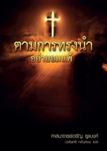 Where God Leads - Never Give Up (Thai)