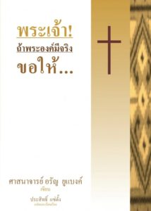 God if you are really God: Ask and Receive (Thai)